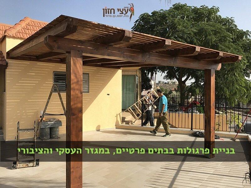 הקמת פרגולות עץ