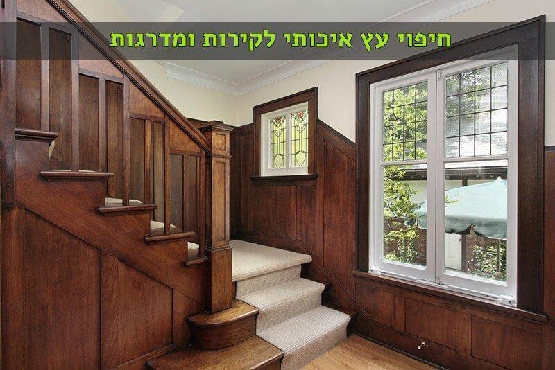 חיפוי עץ לקירות ומדרגות - עצי חזון