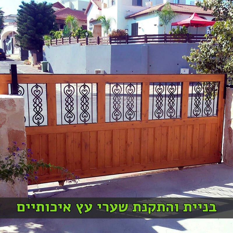 שערים מעץ - בניית שערי עץ